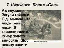 Т. Шевченко. Поема «Сон» Аж слухаю – Загули кайдани Під землею…то люди, живі ...