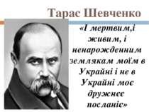 Тарас Шевченко «І мертвим,і живим, і ненарожденним землякам моїм в Украйні і ...