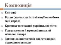 Композиція Епіграф Вступ (заклик до інтелігенції полюбити свій народ) Критика...