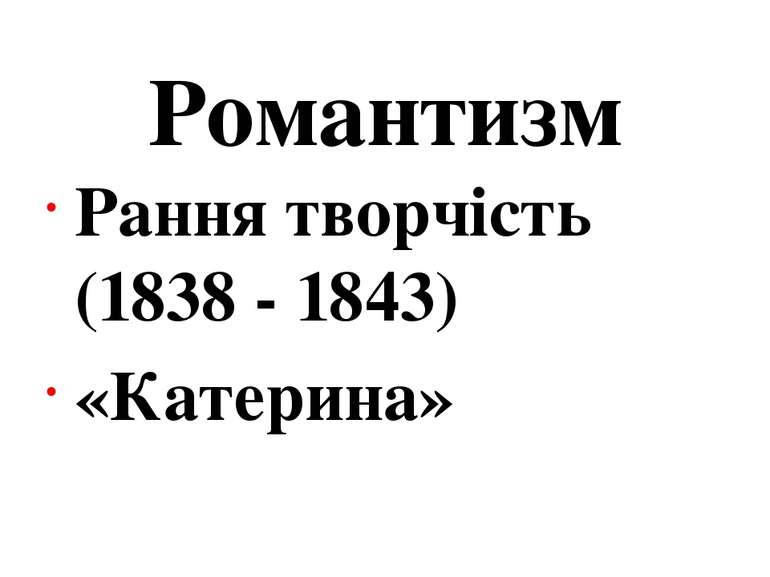 Романтизм Рання творчість (1838 - 1843) «Катерина»