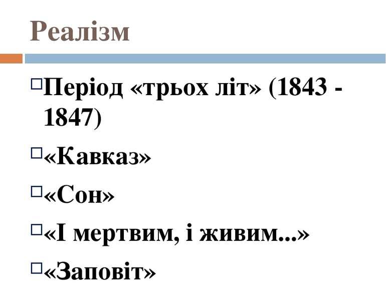 Реалізм Період «трьох літ» (1843 - 1847) «Кавказ» «Сон» «І мертвим, і живим.....