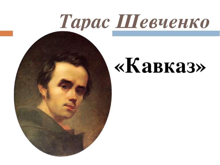 Тарас Шевченко «Кавказ»