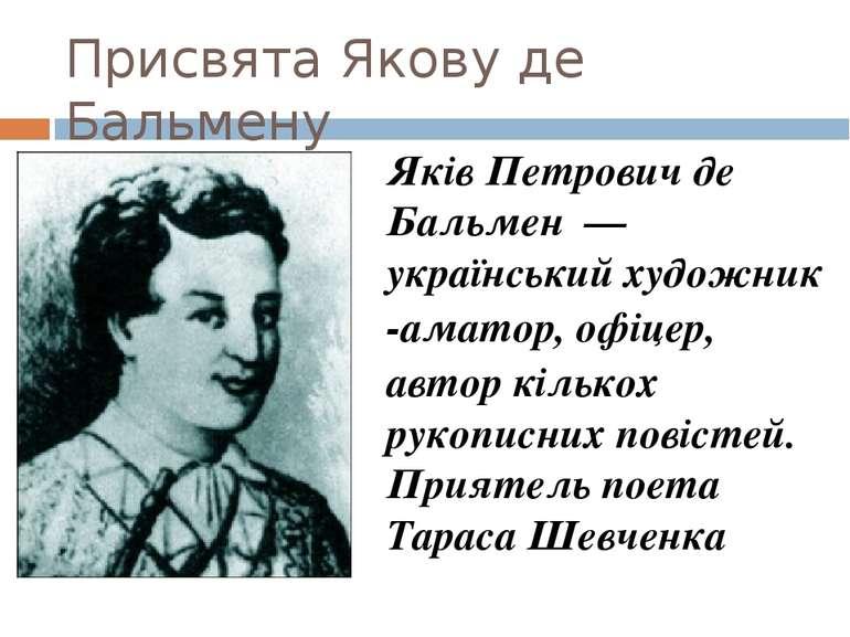 Присвята Якову де Бальмену Яків Петрович де Бальмен—українськийхудожник-а...