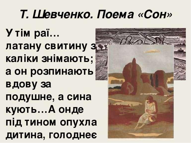 Т. Шевченко. Поема «Сон» У тім раї… латану свитину з каліки знімають; а он ро...