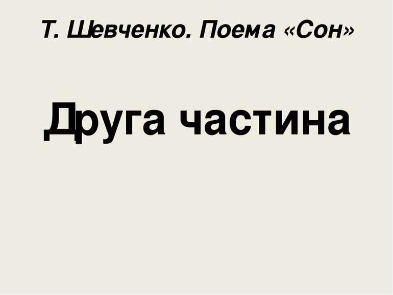 Т. Шевченко. Поема «Сон» Друга частина