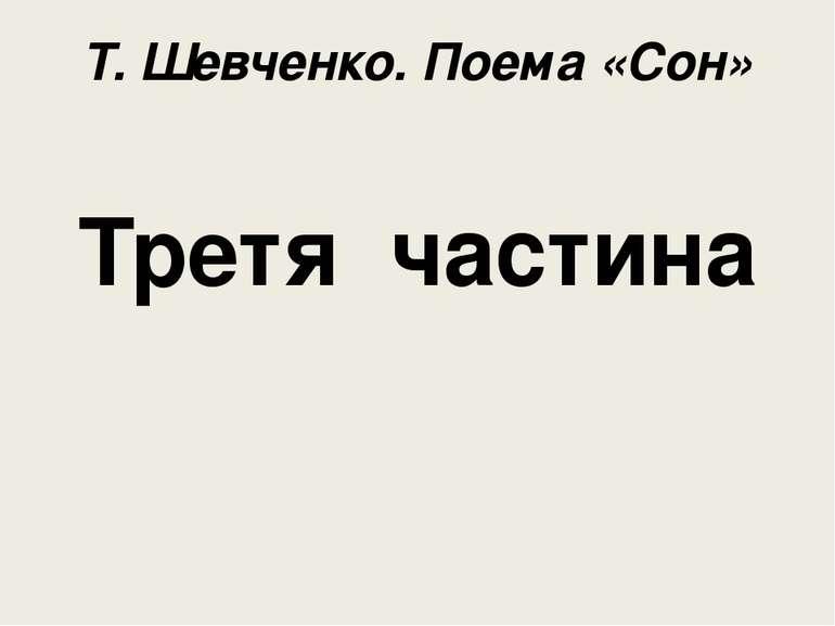 Т. Шевченко. Поема «Сон» Третя частина