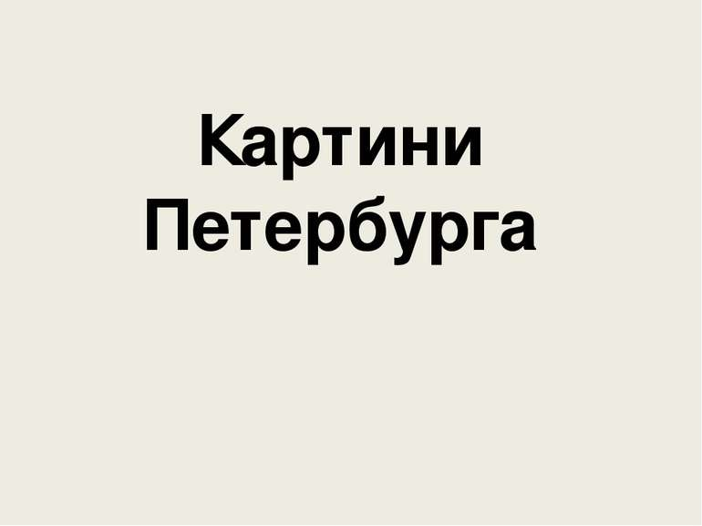 Картини Петербурга