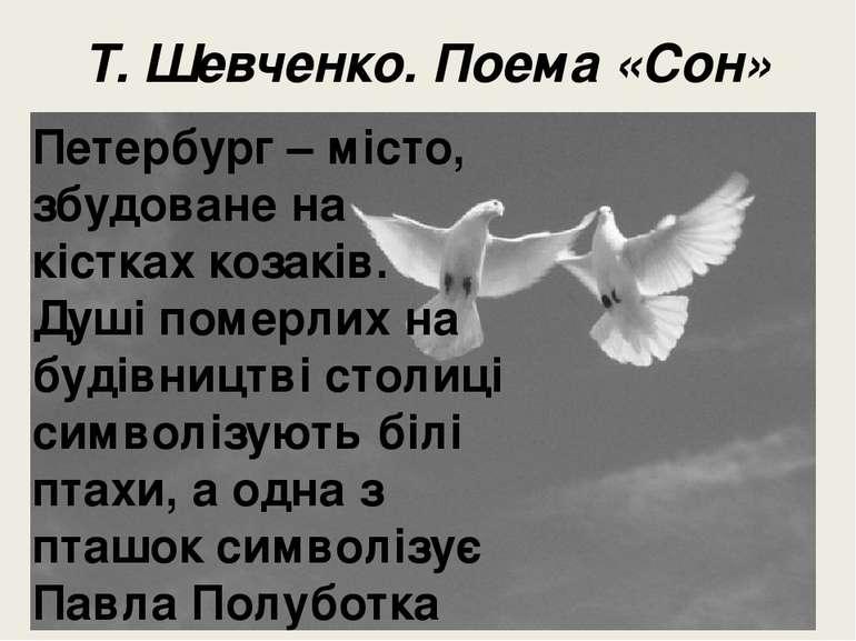Т. Шевченко. Поема «Сон» Петербург – місто, збудоване на кістках козаків. Душ...