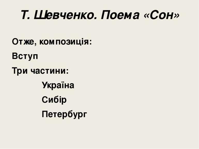 Т. Шевченко. Поема «Сон» Отже, композиція: Вступ Три частини: Україна Сибір П...