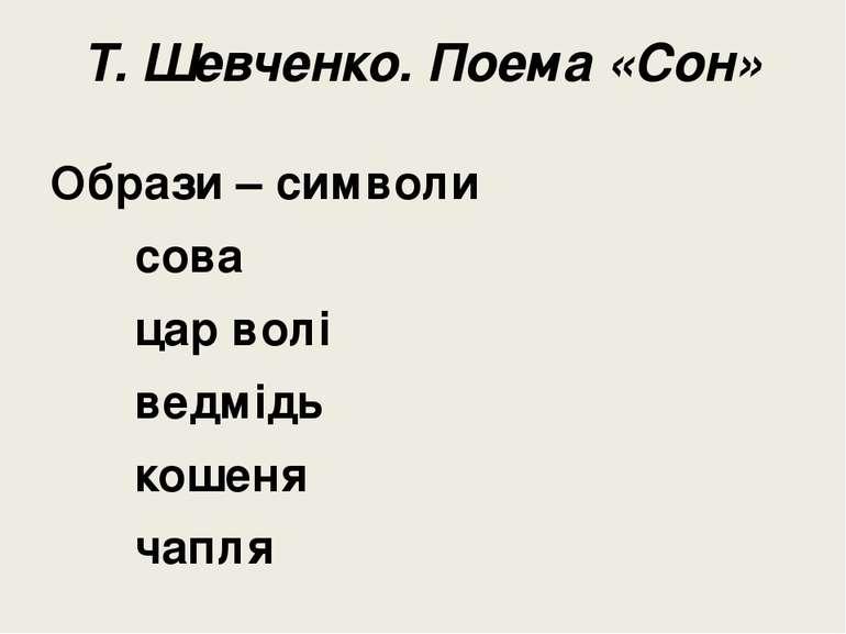 Т. Шевченко. Поема «Сон» Образи – символи сова цар волі ведмідь кошеня чапля
