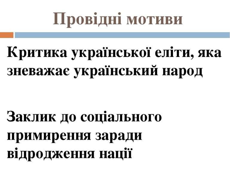 Провідні мотиви Критика української еліти, яка зневажає український народ Зак...