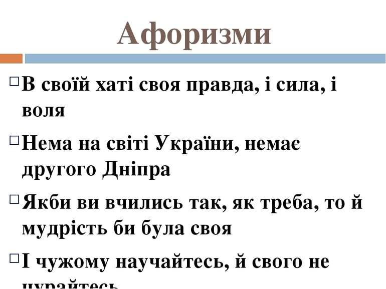 Афоризми В своїй хаті своя правда, і сила, і воля Нема на світі України, нема...
