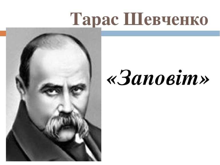Тарас Шевченко «Заповіт»