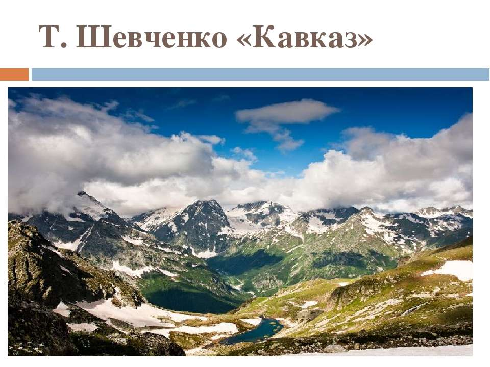 Т. Шевченко «Кавказ»