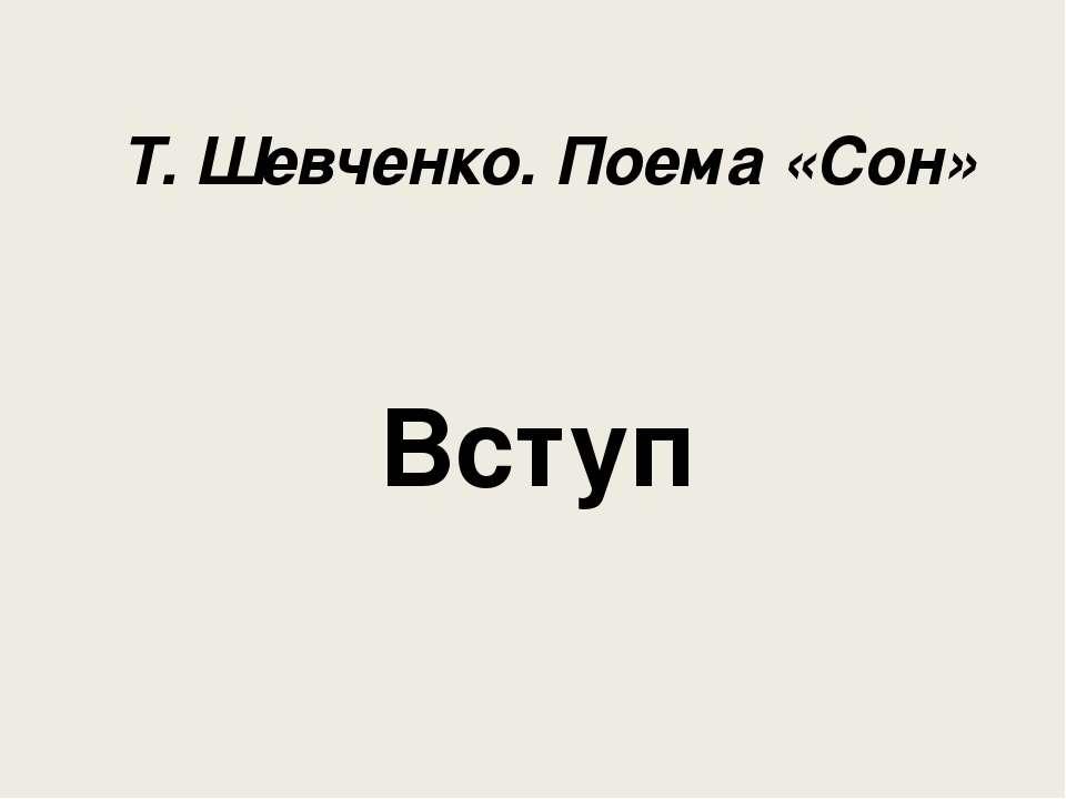 Т. Шевченко. Поема «Сон» Вступ