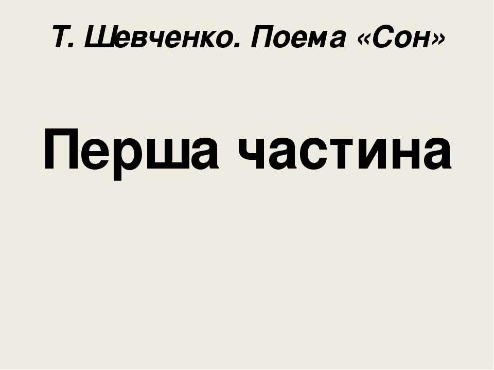 Т. Шевченко. Поема «Сон» Перша частина