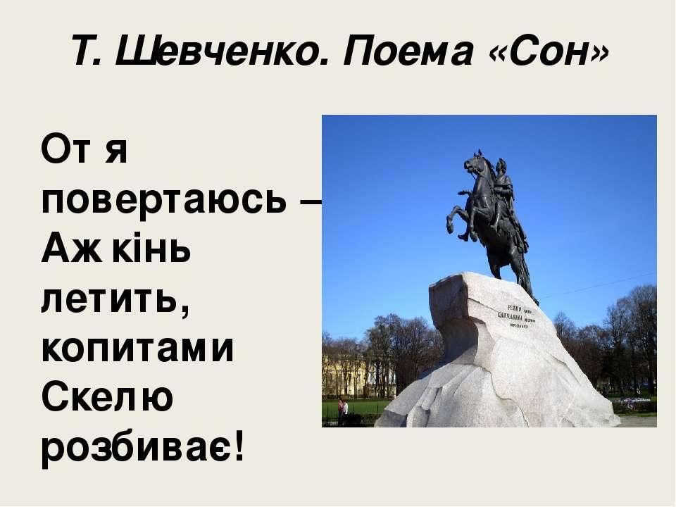 Т. Шевченко. Поема «Сон» От я повертаюсь – Аж кінь летить, копитами Скелю роз...