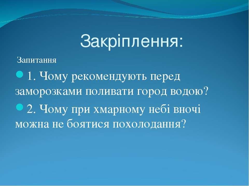 Закріплення: Запитання 1. Чому рекомендують перед заморозками поливати город ...