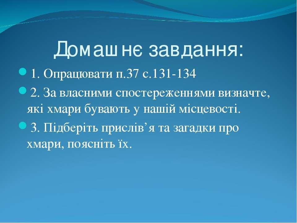 Домашнє завдання: 1. Опрацювати п.37 с.131-134 2. За власними спостереженнями...