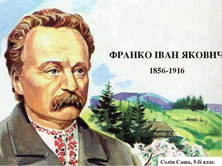 ФРАНКО ІВАН ЯКОВИЧ 1856-1916 Солін Саша, 5-Б клас