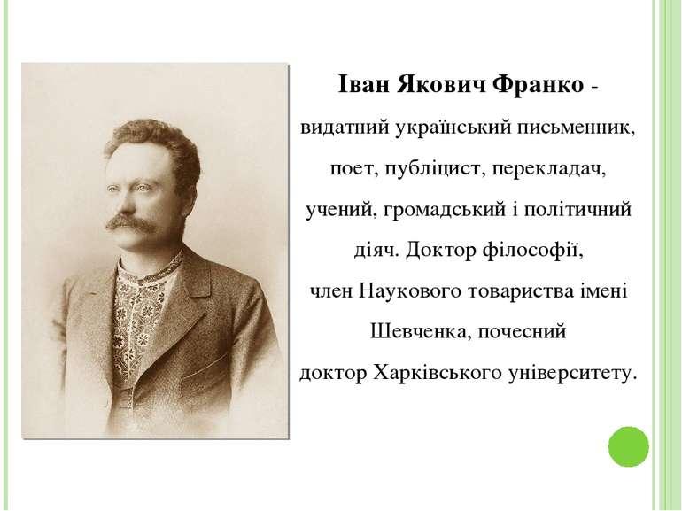Іван Якович Франко - видатний український письменник, поет, публіцист, перекл...
