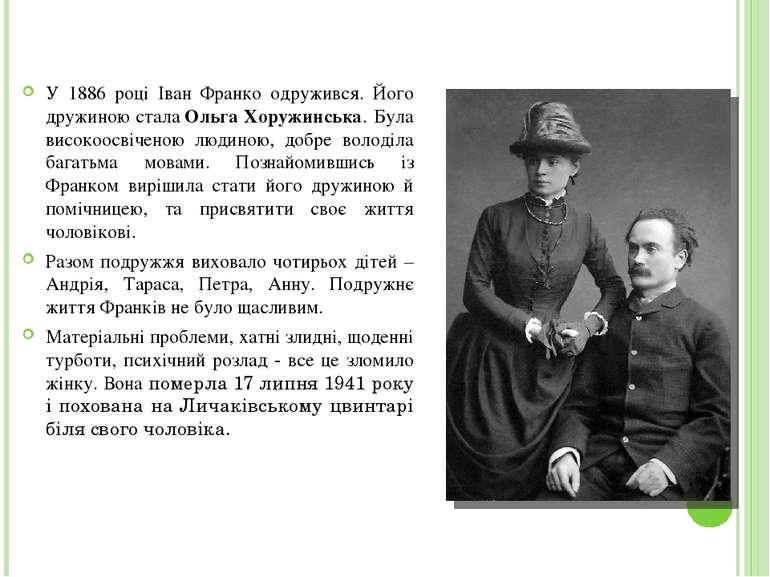 У 1886 році Іван Франко одружився. Його дружиною сталаОльга Хоружинська. Бул...