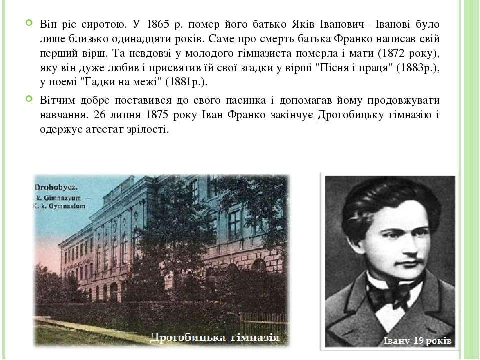 Він ріс сиротою. У 1865 р. помер його батько Яків Іванович– Іванові було лише...