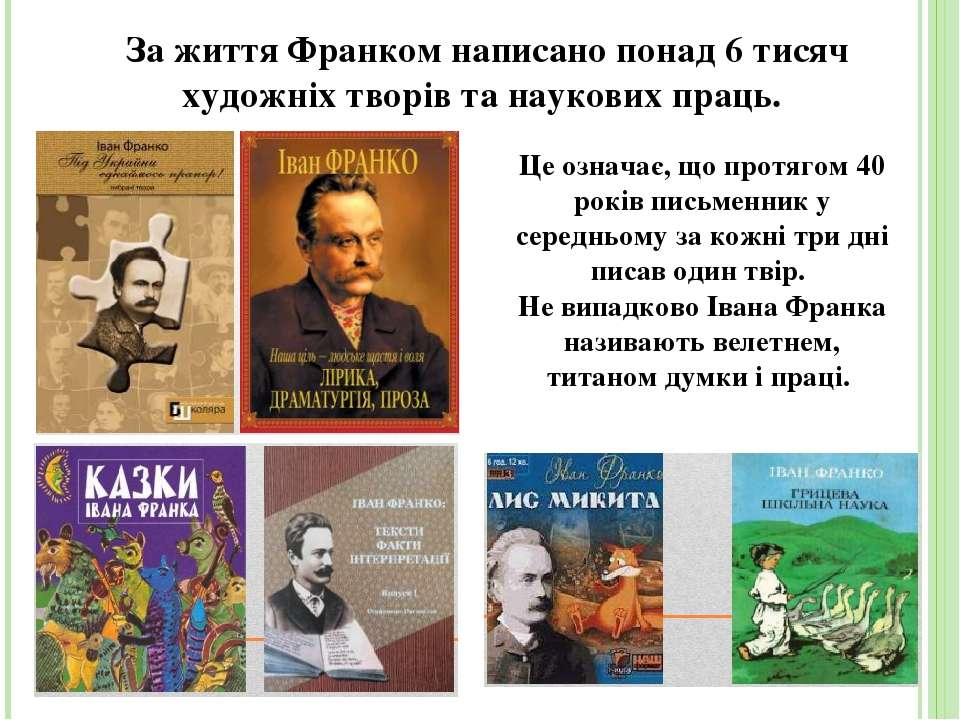 За життя Франком написано понад 6 тисяч художніх творів та наукових праць. Це...