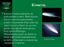 Комети. Комета Галлея належить до періодичних комет. Нині відомо багато корот...
