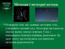 Метеори і метеорні потоки. Розжарені гази, які залишає метеорне тіло, утворюю...
