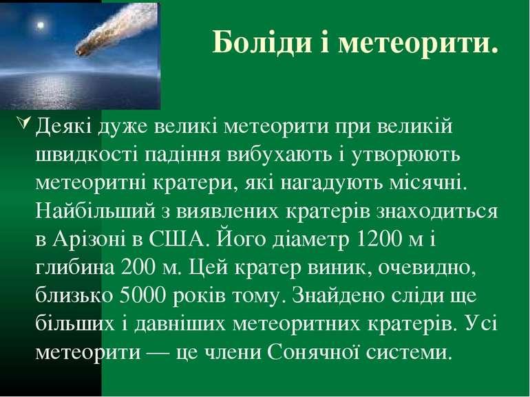 Боліди і метеорити. Деякі дуже великі метеорити при великій швидкості падіння...