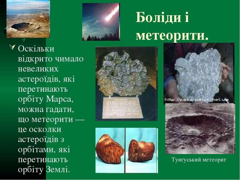 Боліди і метеорити. Оскільки відкрито чимало невеликих астероїдів, які перети...