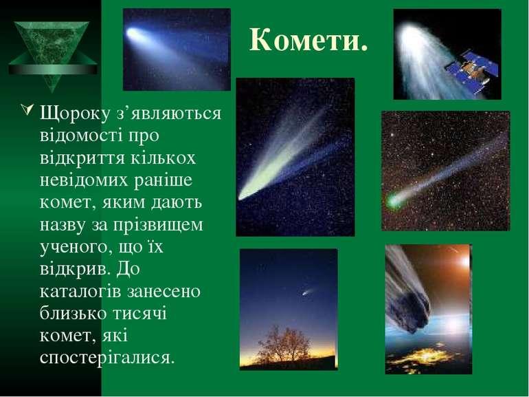 Комети. Щороку з'являються відомості про відкриття кількох невідомих раніше к...