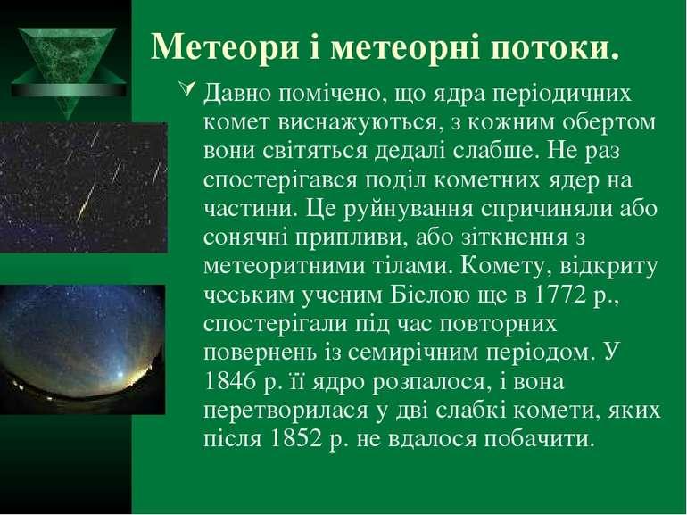 Метеори і метеорні потоки. Давно помічено, що ядра періодичних комет виснажую...