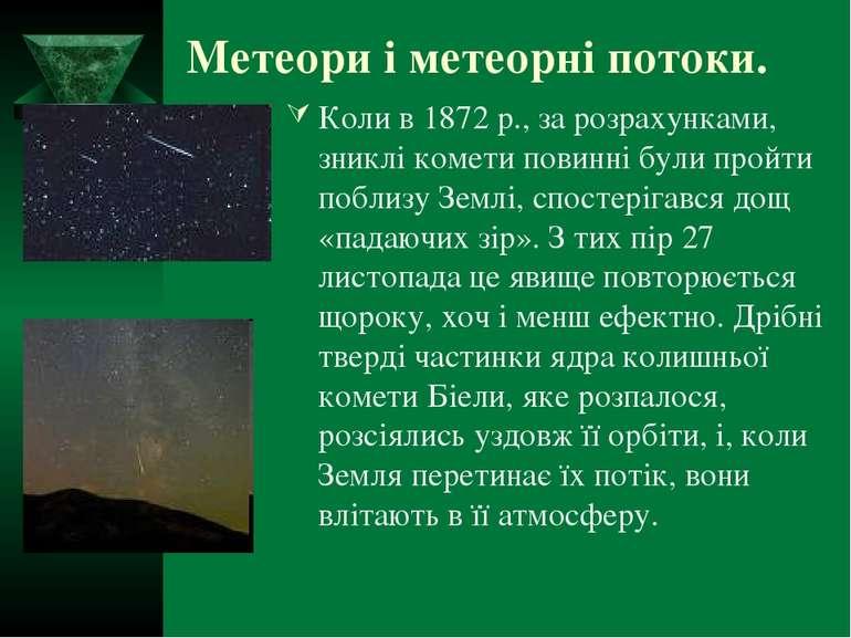 Метеори і метеорні потоки. Коли в 1872 р., за розрахунками, зниклі комети пов...