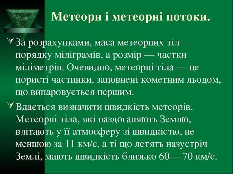Метеори і метеорні потоки. За розрахунками, маса метеорних тіл — порядку мілі...