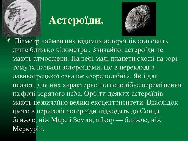 Астероїди. Діаметр найменших відомих астероїдів становить лише близько кіломе...