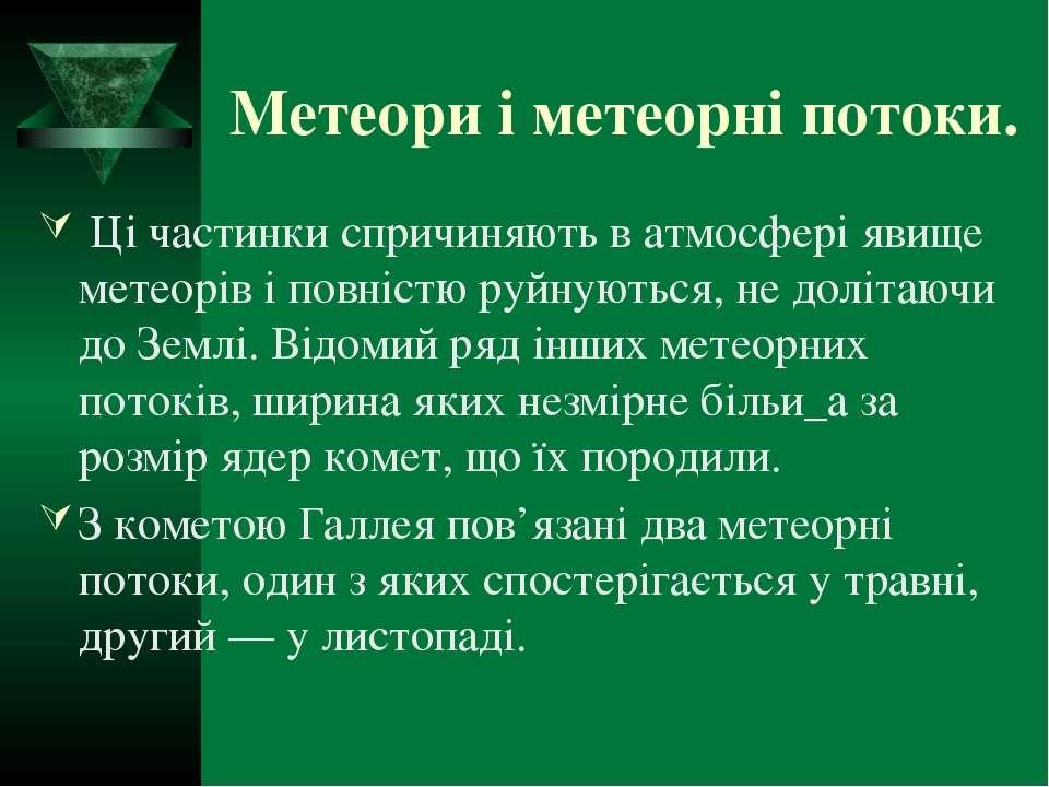 Метеори і метеорні потоки. Ці частинки спричиняють в атмосфері явище метеорів...