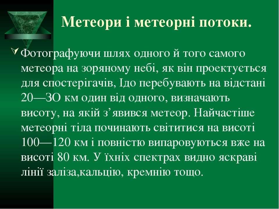 Метеори і метеорні потоки. Фотографуючи шлях одного й того самого метеора на ...