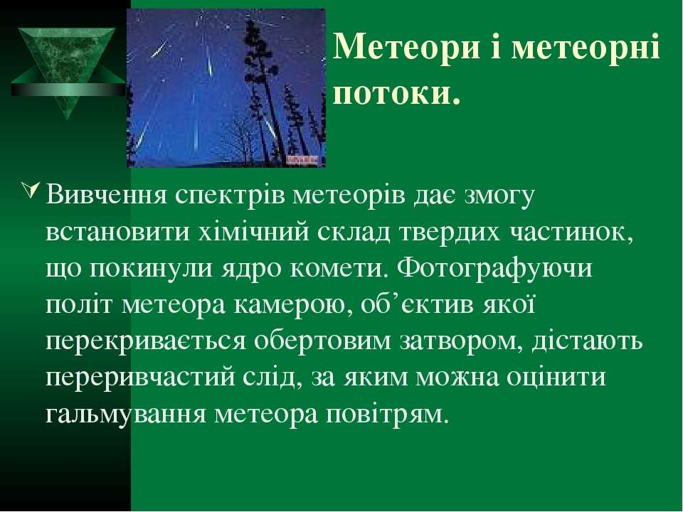 Метеори і метеорні потоки. Вивчення спектрів метеорів дає змогу встановити хі...