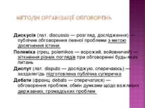 Дискусія (лат. discussio — розгляд, дослідження) — публічне обговорення певно...