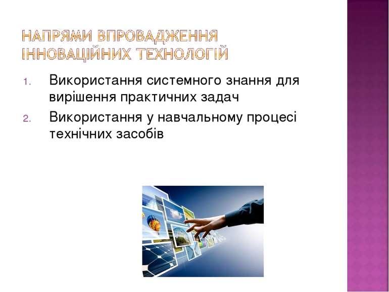 Використання системного знання для вирішення практичних задач Використання у ...