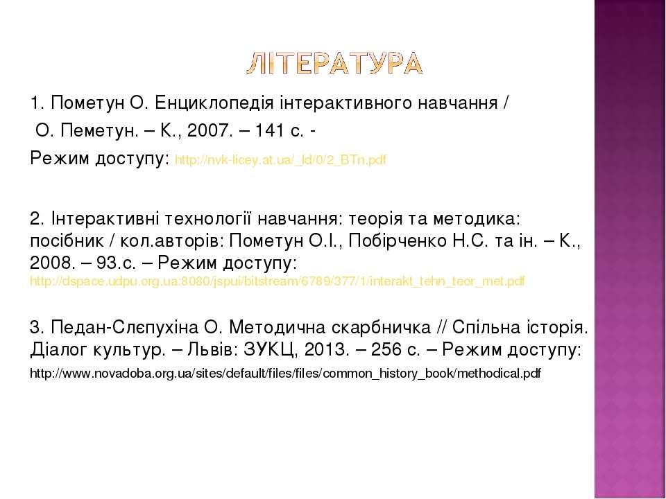 1. Пометун О. Енциклопедія інтерактивного навчання / О. Пеметун. – К., 2007. ...