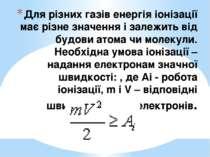 Для різних газів енергія іонізації має різне значення і залежить від будови а...