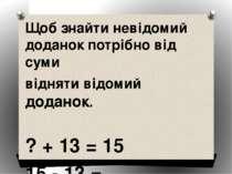 Щоб знайти невідомий доданок потрібно від суми відняти відомий доданок. ? + 1...
