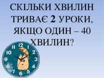 СКІЛЬКИ ХВИЛИН ТРИВАЄ 2 УРОКИ, ЯКЩО ОДИН – 40 ХВИЛИН?