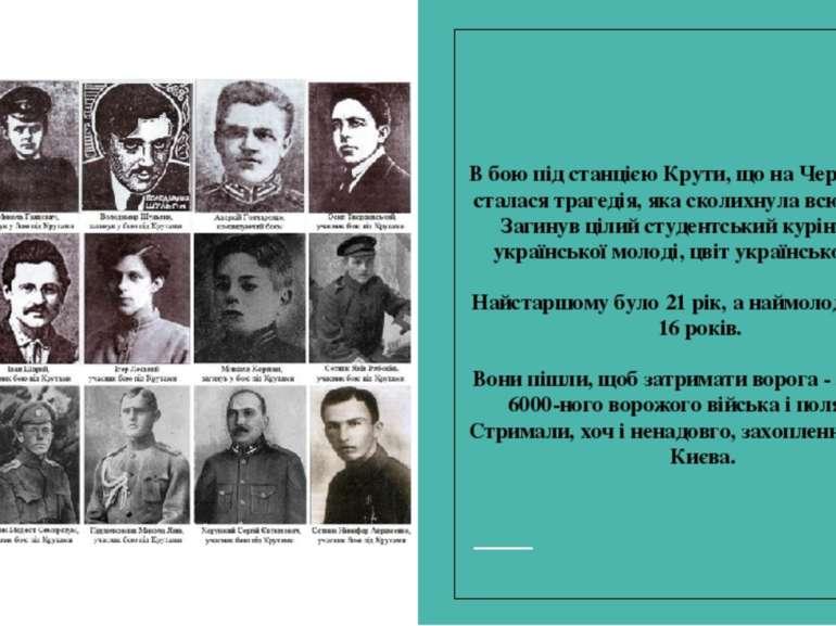 В бою під станцією Крути, що на Чернігівщині, сталася трагедія, яка сколихнул...