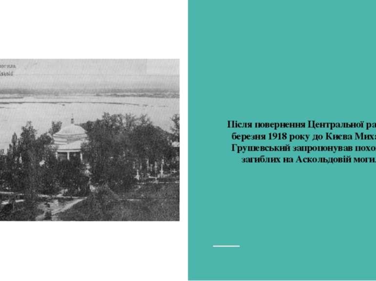 Після повернення Центральної ради 19 березня 1918 року до Києва Михайло Груше...