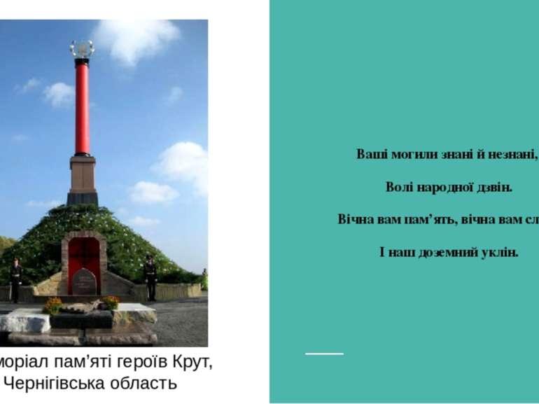 Меморіал пам'яті героїв Крут, Чернігівська область Ваші могили знані й незнан...