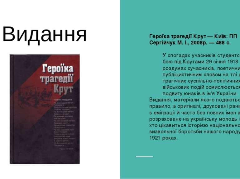 Видання Героїка трагедії Крут — Київ: ПП Сергійчук М. І., 2008р. — 488 с. У с...